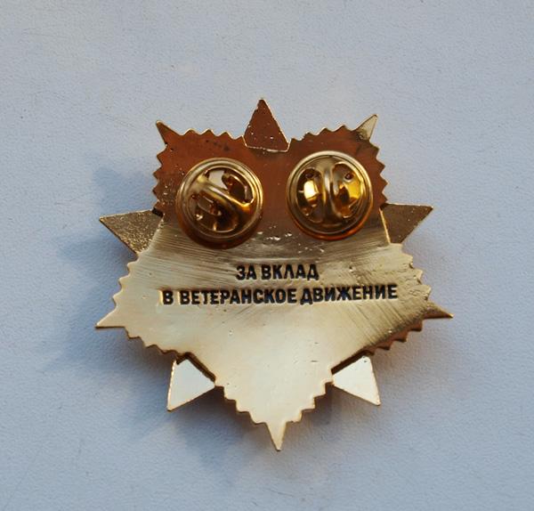 Знак «За вклад в ветеранское движение» реверс