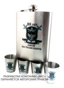 Набор фляжка со стаканчиками к «25 лет ОМОН на транспорте»