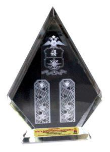 Кристалл в честь присуждения звания генерал-лейтенант
