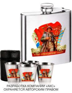 """Набор фляжка со стаканчиками к 9 мая""""Победа!"""""""