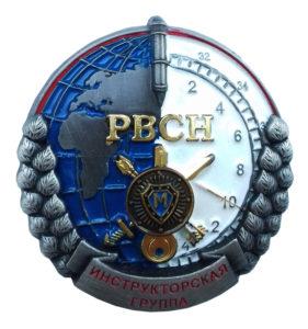Многоуровневый знак «Инструкторская группа РВСН»