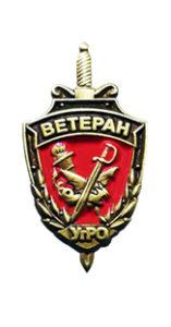 Фрачный значок «Ветеран служб УГРО»