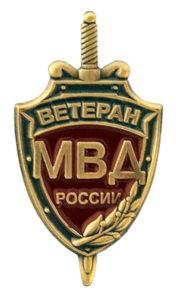 Фрачный значок «Ветеран служб МВД»