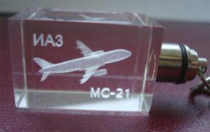 """Брелок с 3D гравировкой """"ИАЗ МС-21"""""""