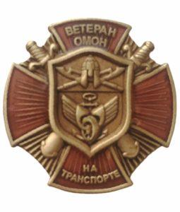 Фрачный знак «Ветеран ОМОН на транспорте»