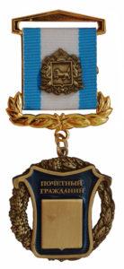 """Знак """"Почетный гражданин"""""""