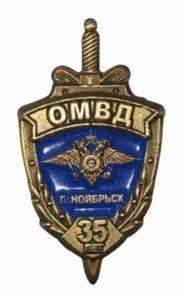 Фрачный значок «35 лет ОМВД г. Ноябрьск»