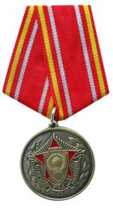 Медаль «Отличник милиции»