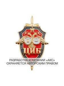 """Фрачный знак """" Центр Национальной Безопасности"""""""