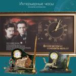 Часы-картины и настольный прибор с часами