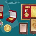Плакетки и медали с индивидуальным дизайном.