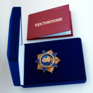 Знак в синем футляре, удостоверение