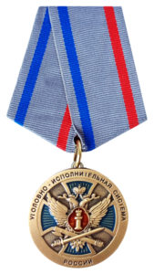 Юбилейная медаль «Уголовно-исполнительная система России»