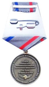 Памятная медаль «За возвращение Крыма России»