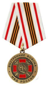 Медаль «За добросовестную службу ВВ МВД России»