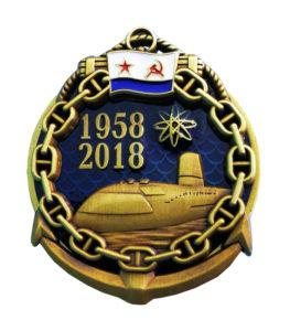 Юбилейный знак «60 лет атомному подводному флоту»