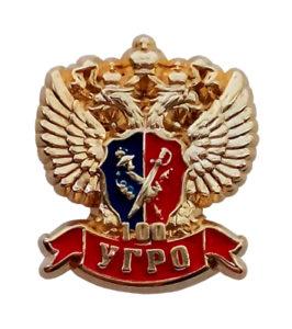 Фрачный значок «100 лет УГРО»