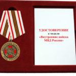 """Медаль """"За добросовестную службу"""""""