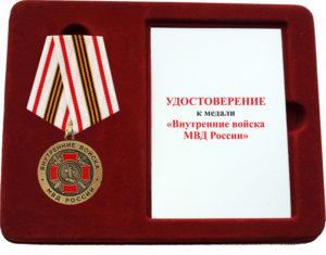 комплект медаль с удостоверением в футляре