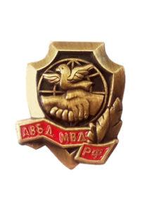 Фрачный значок «Ассоциация ветеранов боевых действий МВД России»