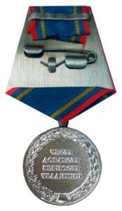 Юбилейная медаль «25 лет общероссийской общ. организации»