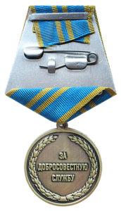 Памятная медаль «Ветеран МВД»