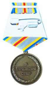 Медаль им. Ф. Э. Дзержинского