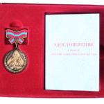 Памятная медаль «Матери защитника Отечества»