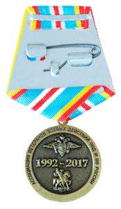 Юбилейная медаль «25 лет Общественной ассоциации ветеранов БД»