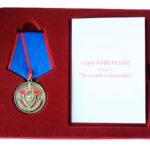 Медаль «За службу в милиции. Служа закону-служили народу»