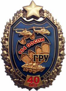 Памятный знак «154 отдельный отряд Специального Назначения»