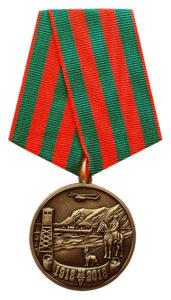 """Памятная медаль """"100 лет пограничным войскам"""""""