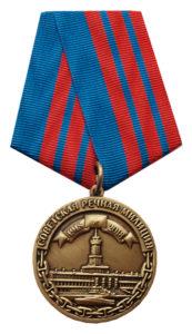 Памятная медаль «100 лет советской речной милиции»