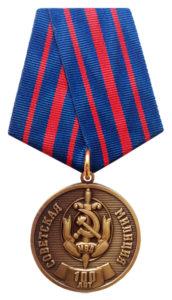 Юбилейная медаль «100 лет советской милиции (1917-2017 г.г.)»