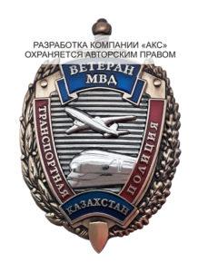 Знак «Ветеран транспортной полиции МВД РК»