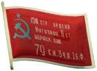 """Флаг Знамя победы """"150 стрелковой ордена Кутузова II ст. Идрицкой Дивизии 79 С.К. 3 У.А. 1 Б.Ф.»"""