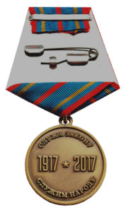 Юбилейная медаль «100 лет милиции»