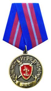 """Юбилейная медаль """"100 лет УГРО"""""""