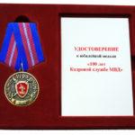 Юбилейная медаль «100 лет Уголовному розыску»