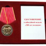 Юбилейная медаль «300 лет полиции России»