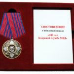 """Юбилейная медаль """"100 лет Кадровой службе МВД России"""""""