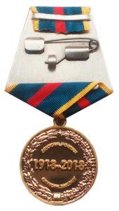 Юбилейная медаль «100 лет службе тыла МВД России»