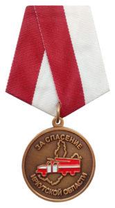 Медаль «За спасение Иркутской области»