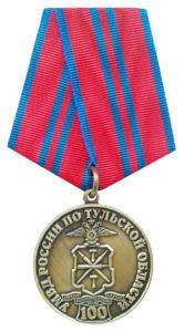 Юбилейная медаль «100 лет УМВД России по Тульской области»