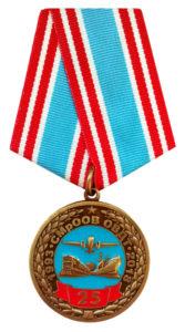 Юбилейная медаль «25 лет СМрООВ ОВД на транспорте МВД России»