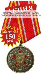 """Медаль """"Отличник милиции"""""""