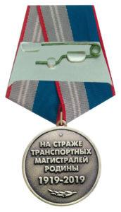 Юбилейная медаль «100 лет Органам ВД на транспорте»