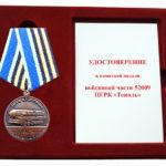 Медаль «586 ракетный полк «Тополь»»