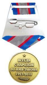 Юбилейная медаль «95 лет службе участковых уполномоченных МВД»