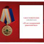 Юбилейная медаль «35 лет технической ракетной базе»